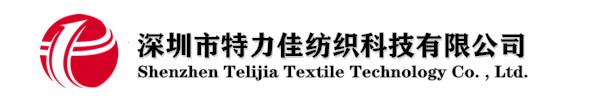 深圳市手机亚游app纺织科技有限公司